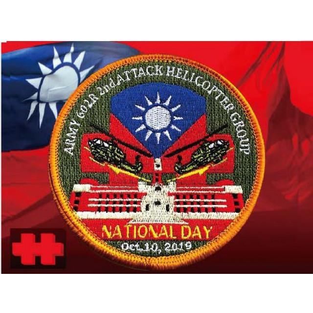 陸軍航特602旅攻二營國慶展演臂章|陸軍